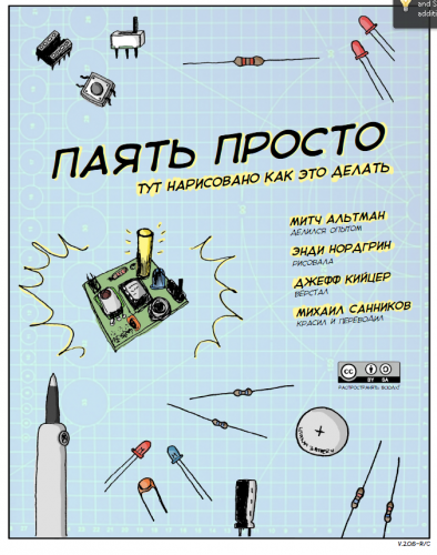 Soldering is Easy - Russian translation